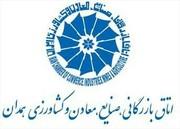 نتایج انتخابات اتاق بازرگانی همدان اعلام شد