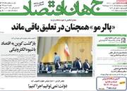 صفحه اول روزنامههای یکشنبه ۱۲ اسفند ۹۷
