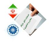 اعلام نتایج اتاق بازرگانی استان چهارمحالوبختیاری
