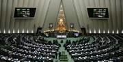 اعلام وصول لایحه جامع انتخابات در مجلس
