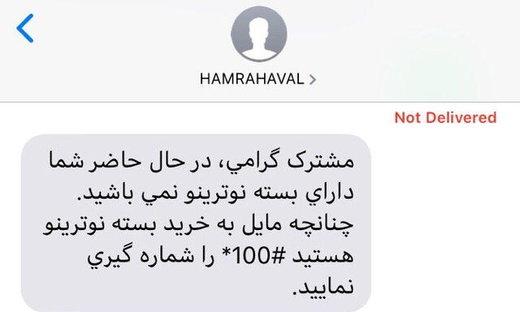 وزیر ارتباطات دستور داد، بستههای بلندمدت اینترنت تلفن همراه به حالت قبل برگشت