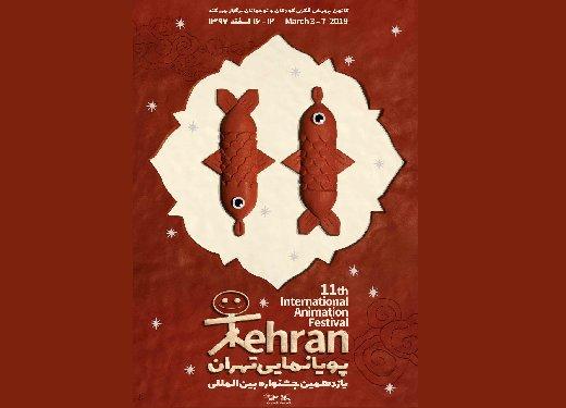 رقابت فقط ۲ انیمیشن ایرانی و خارجی در جشنواره پویانمایی