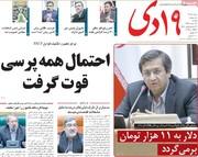 صفحه اول روزنامههای دوشنبه ۱۳ اسفند ۹۷