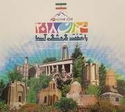 آثار تاریخی همدان به بلندای تاریخ ایران است