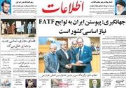 صفحه اول روزنامههای سهشنبه ۱۴ اسفند ۹۷