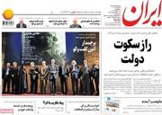 صفحه اول روزنامههای چهارشنبه ۱۵ اسفند ۹۷