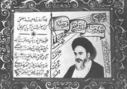 عکس | کارت تبریک نوروز ۱۳۴۳؛ زمانی که امام(ره) در زندان بودند