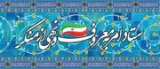 وزارت کشور تنها مرجع صدور مجوز تشکلهای امر به معروف/ مجوز رائفی پور هوا شد؟
