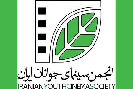 یک شفافسازی دیگر در سازمان سینمایی