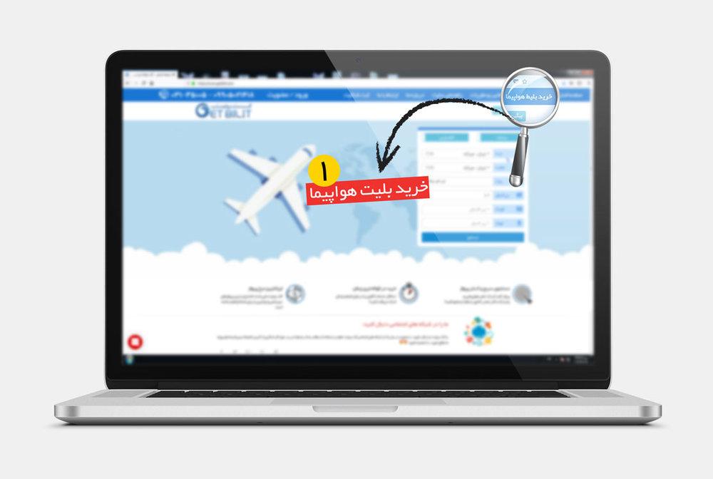 بلیت هواپیما= سایت های غیرمجاز