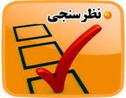 نتایج یک نظرسنجی درباره حضور مردم در انتخابات مجلس یازدهم/ پیشبینی مشارکت ۵۲ درصدی در کل کشور