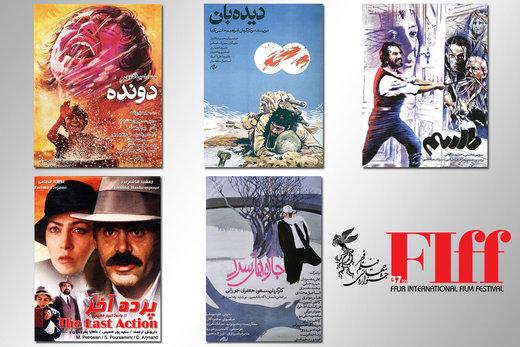 نمایش فیلمهای خاطرهساز سینمای ایران در جشنواره جهانی فجر