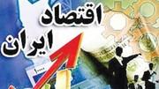 تاثیر تولید داخلی بر خروج از چالش بیکاری/ چالشهای اقتصاد ایران کدامند؟