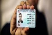 کارتهای ملی قدیمی تا چه زمانی اعتبار دارد؟