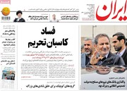 صفحه اول روزنامههای یکشنبه ۱۹ اسفند ۹۷