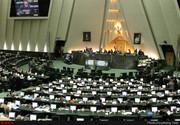 اصلاح لایحه بودجه در مجلس برای رفع ایرادات شورای نگهبان