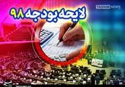 لاریجانی: نظر مقام معظم رهبری در اصلاح ساختار بودجه ۹۸ اِعمال شده است