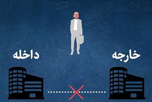 فیلم | بزرگترین فساد تاریخ ایران چطور اتفاق افتاد؟