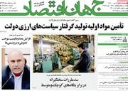 صفحه اول روزنامههای ۲۰ اسفند ۹۷