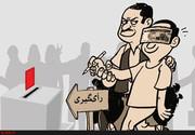 از جزای نقدی تا شلاق در انتظار متخلفان خرید و فروش رای در انتخابات