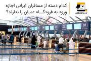 کدام دسته از مسافران ایرانی اجازه ورود به فرودگاه عمان را ندارند؟