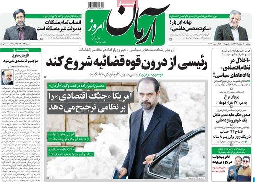 روزنامه های 20 اسفند