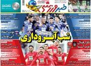 صفحه اول روزنامههای سهشنبه ۲۱ اسفند ۹۷