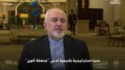 ظریف: ایران به دنبال رقابت با آمریکا در عراق نیست/ سنگاندازی اسرائیل مانع همکاری تهران و مسکو نمیشود
