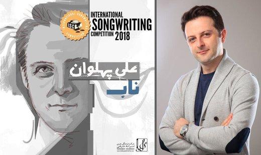 خواننده گروه «آریان» برنده جایزه بینالمللی آهنگسازی شد