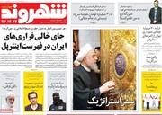 صفحه اول روزنامههای چهارشنبه ۲۲ اسفند ۹۷