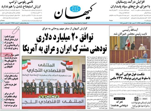روزنامه های 22 اسفند