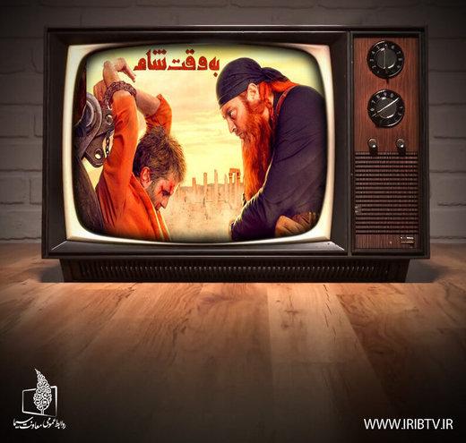 «به وقت شام» برای اولین بار از تلویزیون پخش میشود