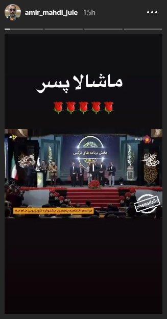 امیرمهدی ژوله,برنامههای تلویزیونی,چهرهها در اینستاگرام,شبکههای اجتماعی,عادل فردوسی پور