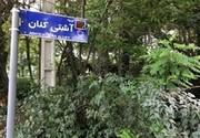 فیلم | کوچه آشتیکنان میزبان گردشگران نوروزی