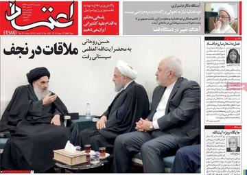 صفحه اول روزنامههای پنجشنبه ۲۳ اسفند ۹۷