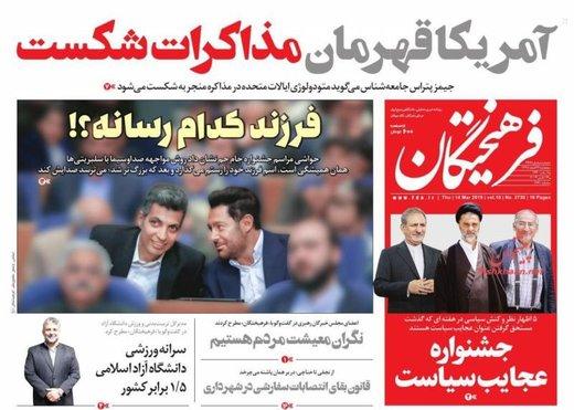 صفحه یک روزنامههای صبح پنجشنبه ۲۳ اسفند ۱۳۹۷