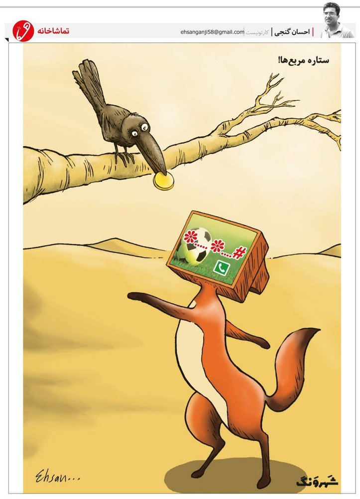 حکایت این روزهای ما و تلویزیون!