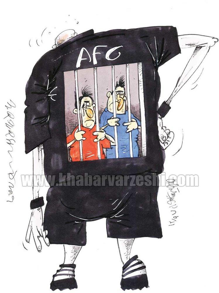 سرخابیها گرفتار تصمیمات AFC
