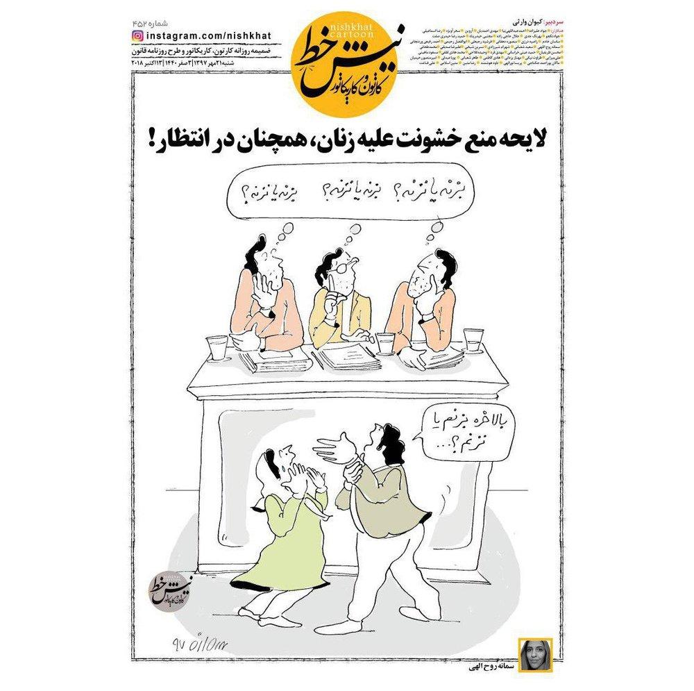 خشونت علیه زنان,کاریکاتور,مجلس شورای اسلامی