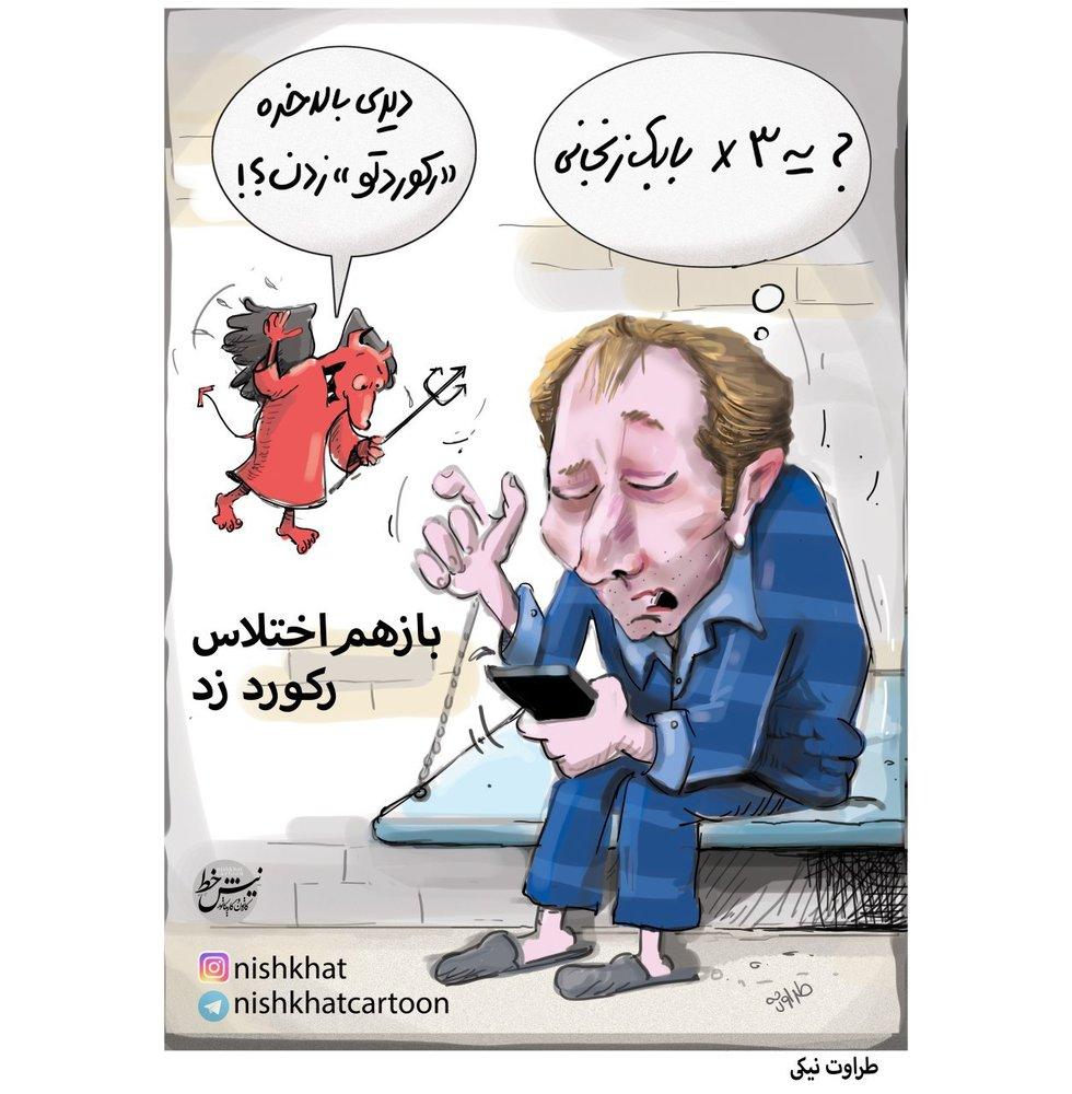 آخرین دلخوشی بابک زنجانی هم از دست رفت!