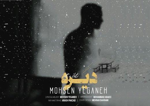 پادکست | «دیره»؛ جدیدترین ترانه محسن یگانه