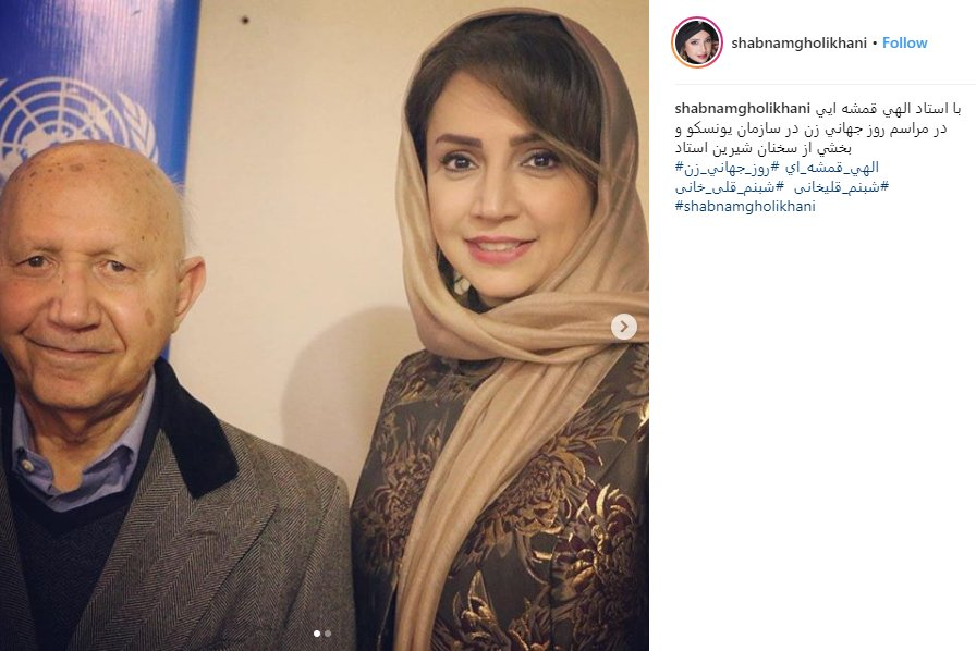 عکس | شبنم قلیخانی کنار حسین الهیقمشهای - 2
