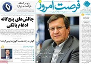 صفحه اول روزنامههای شنبه ۲۵ اسفند ۹۷