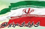 شکایت میراث فرهنگی از کپی کنندگان سرود «ای ایران»
