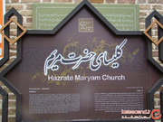 دومین کلیسای تاریخی جهان در کجای ایران قرار دارد؟