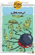 این همه سلطان تو ایران چیکار میکنن؟!