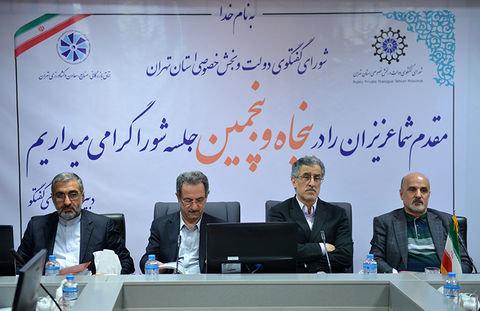 نشست دولت و بخش خصوصی تهران
