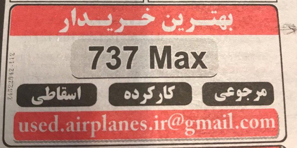 اگهی خرید هواپیما