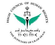 ستاد حقوق بشر ایران حمله تروریستی نیوزیلند را شدیدا محکوم کرد
