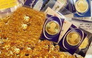 قیمت سکه و طلا ثابت ماند
